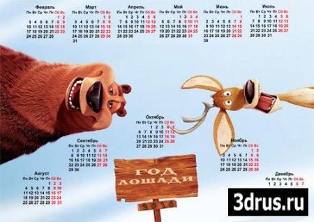 Календарь на 2014 год - Медведь и олень